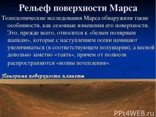 Рельеф поверхности Марса Телескопические исследования Марса обнаружили такие осо