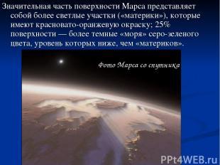 Значительная часть поверхности Марса представляет собой более светлые участки («