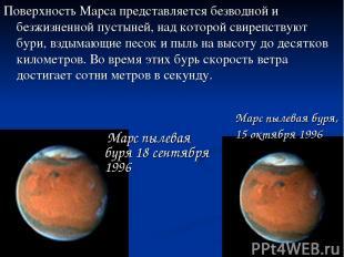 Поверхность Марса представляется безводной и безжизненной пустыней, над которой