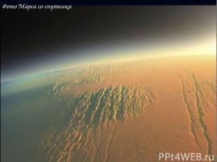Фото Марса со спутника