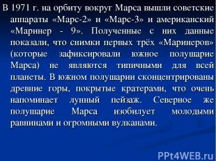 В 1971 г. на орбиту вокруг Марса вышли советские аппараты «Марс-2» и «Марс-3» и