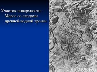 Участок поверхности Марса со следами древней водной эрозии