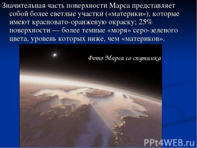 Значительная часть поверхности Марса представляет собой более светлые участки («материки»), которые имеют красновато-оранжевую окраску; 25% поверхности — более темные «моря» серо-зеленого цвета, уровень которых ниже, чем «материков». Фото Марса со с…