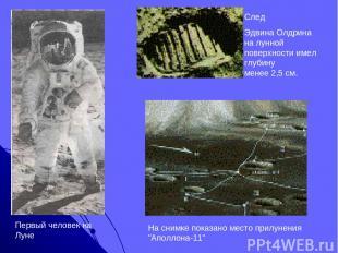 """На снимке показано место прилунения """"Аполлона-11"""" След Эдвина Олдрина на лунной"""