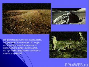"""На фотографии лунного ландшафта, полученной """"Аполлоном-11"""", видно несколько дета"""