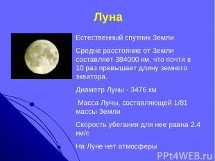 Луна Естественный спутник Земли Средне расстояние от Земли составляет 384000 км,