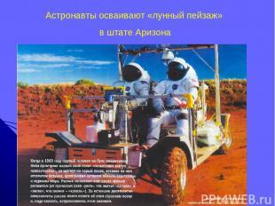 Астронавты осваивают «лунный пейзаж» в штате Аризона