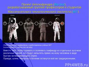 Проект биоскафандра (Bio-Suit), разрабатываемый группой профессоров и студентов