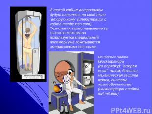 """В такой кабине астронавты будут напылять на своё тело """"вторую кожу"""" (иллюстрация"""