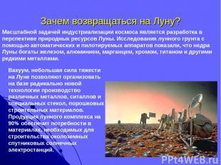 Зачем возвращаться на Луну? Масштабной задачей индустриализации космоса является