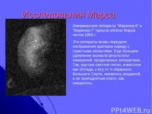 """Исследования Марса Американские аппараты """"Маринер-6"""" и """"Маринер-7"""" прошли вблизи"""