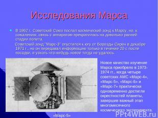 Исследования Марса В 1962 г. Советский Союз послал космический зонд к Марсу, но,