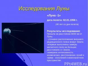 Исследования Луны «Луна -1» дата полета: 02.01.1958 г. (40 лет со дня полета) Ре
