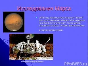 """Исследования Марса 1976 году американские аппараты """"Викинг"""" достигли поверхности"""