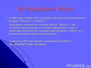 Исследования Марса В 1988 году к Марсу были запущены два советских космических а