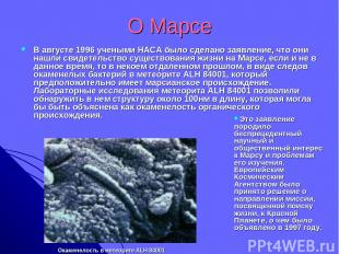 О Марсе В августе 1996 учеными НАСА было сделано заявление, что они нашли свидет