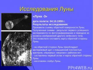 Исследования Луны «Луна -3» дата полета: 04.10.1959 г. Результаты исследования: