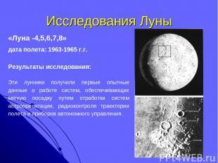 Исследования Луны «Луна -4,5,6,7,8» дата полета: 1963-1965 г.г. Результаты иссле
