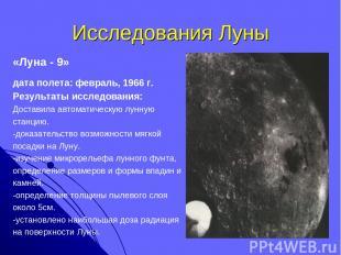 Исследования Луны «Луна - 9» дата полета: февраль, 1966 г. Результаты исследован