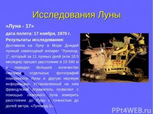 Исследования Луны «Луна - 17» дата полета: 17 ноября, 1970 г. Результаты исследо