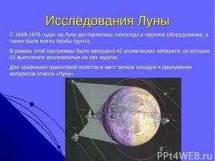 Исследования Луны С 1969-1976 годах на Луну доставлялись луноходы и научное обор