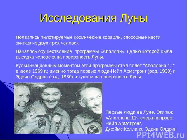 Исследования Луны Появились пилотируемые космические корабли, способные нести экипаж из двух-трех человек. Началось осуществление программы «Аполлон», целью которой была высадка человека на поверхность Луны. Кульминационным моментом этой программы с…