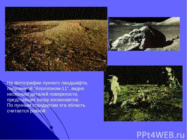 На фотографии лунного ландшафта, полученной