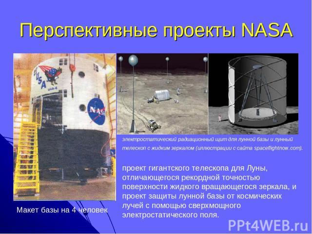 Перспективные проекты NASA Макет базы на 4 человек электростатический радиационный щит для лунной базы и лунный телескоп с жидким зеркалом (иллюстрации с сайта spaceflightnow.com). проект гигантского телескопа для Луны, отличающегося рекордной точно…