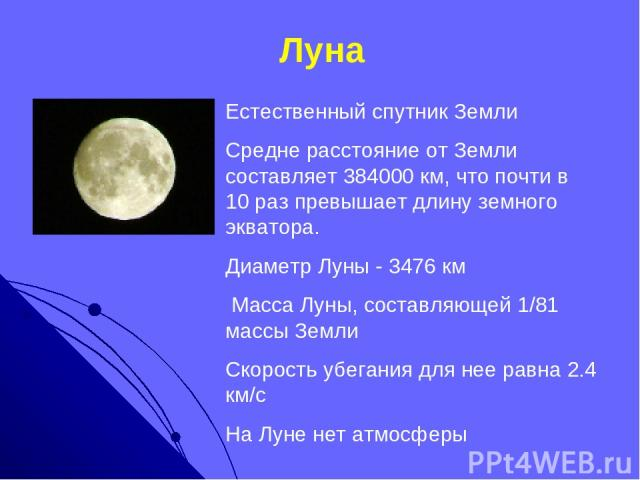 Луна Естественный спутник Земли Средне расстояние от Земли составляет 384000 км, что почти в 10 раз превышает длину земного экватора. Диаметр Луны - 3476 км Масса Луны, составляющей 1/81 массы Земли Скорость убегания для нее равна 2.4 км/с На Луне н…
