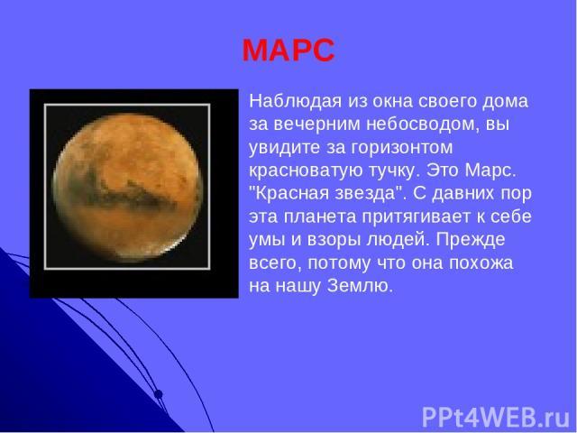 МАРС Наблюдая из окна своего дома за вечерним небосводом, вы увидите за горизонтом красноватую тучку. Это Марс.