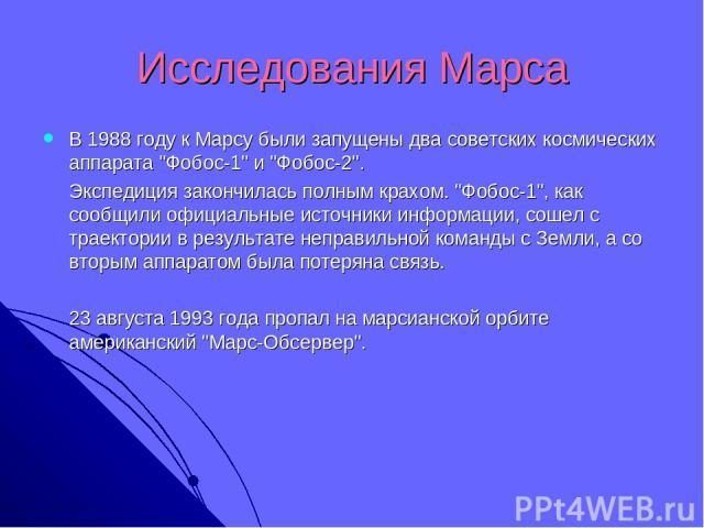 Исследования Марса В 1988 году к Марсу были запущены два советских космических аппарата