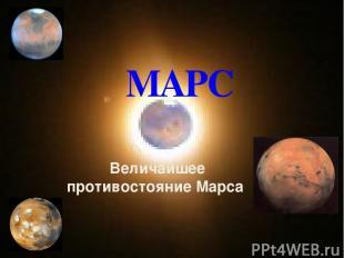МАРС Величайшее противостояние Марса