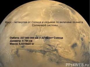 Орбита: 227 940 000 км (1,52 АЕ) от Солнца Диаметр: 6 794 км Масса: 6.4219е23 кг