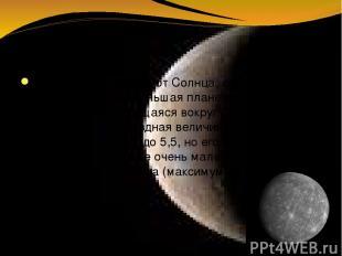 Меркурий— первая от Солнца, самая внутренняя и наименьшая планета Солнечной сис