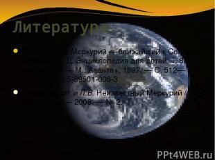 Литература. Бронштэн В. Меркурий— ближайший к Солнцу // Аксёнова М.Д.Энциклоп