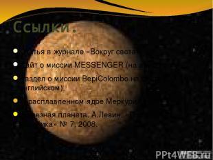 Ссылки. Статья в журнале «Вокруг света» Сайт о миссии MESSENGER (на английском)