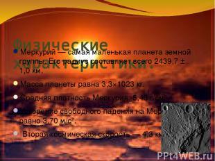 Физические характеристики. Меркурий— самая маленькая планета земной группы. Его