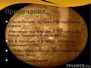 Примечания. ↑ После лишения Плутона в 2006 году статуса планеты ↑ Магнитное поле