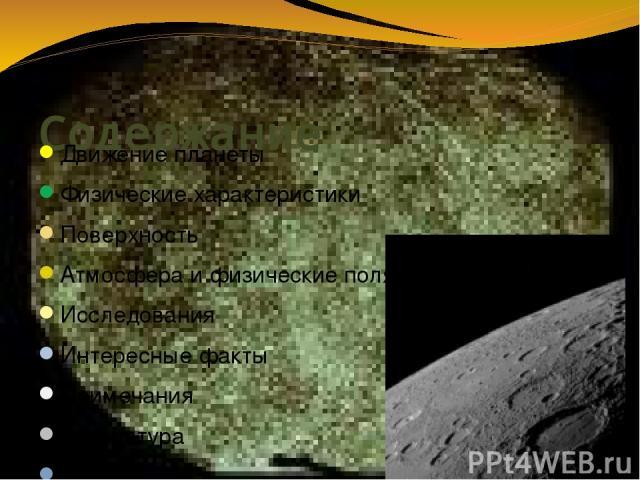 Содержание Движение планеты Физические характеристики Поверхность Атмосфера и физические поля Исследования Интересные факты Примечания Литература Ссылки