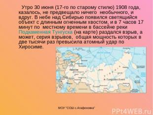 "МОУ ""СОШ с.Агафоновка"" Утро 30 июня (17-го по старому стилю) 1908 года, казалось"