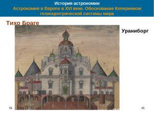 61 * История астрономии Астрономия в Европе в XVI веке. Обоснование Коперником г