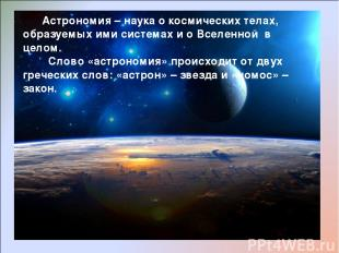 Астрономия – наука о космических телах, образуемых ими системах и о Вселенной в