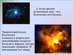 С точки зрения астрономов мир – это Вселенная или Космос. Предположительно, Всел