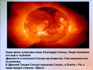 Наша жизнь возможна лишь благодаря Солнцу. Люди понимали это ещё в глубокой Древ