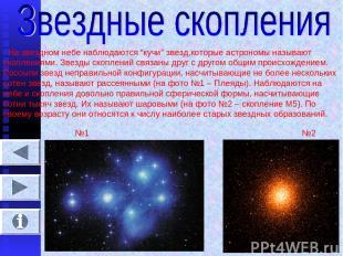 """На звездном небе наблюдаются """"кучи"""" звезд,которые астрономы называют скоплениями"""