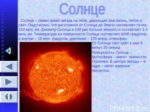 Солнце – самая яркая звезда на небе, дарующая нам жизнь, тепло и свет. Подсчитан