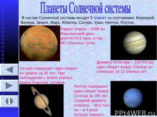 В состав Солнечной системы входят 9 планет со спутниками: Меркурий, Венера, Земл