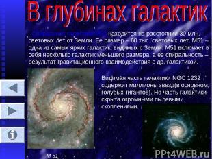 Спиральная галактика М51 находится на расстоянии 30 млн. световых лет от Земли.