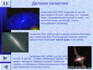 Далекие галактики Галактика NGC 2915 отдалена от нас на расстояние в 15 млн. све