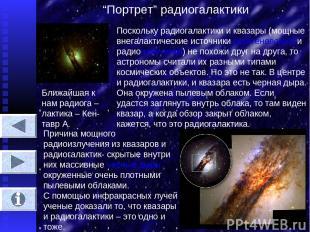 """""""Портрет"""" радиогалактики Ближайшая к нам радиога – лактика – Кен- тавр А. Поскол"""